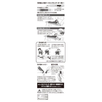 OLFA DA-1 Emniyetli Bıçak Kırma Gövdeli Dar Maket Bıçağı